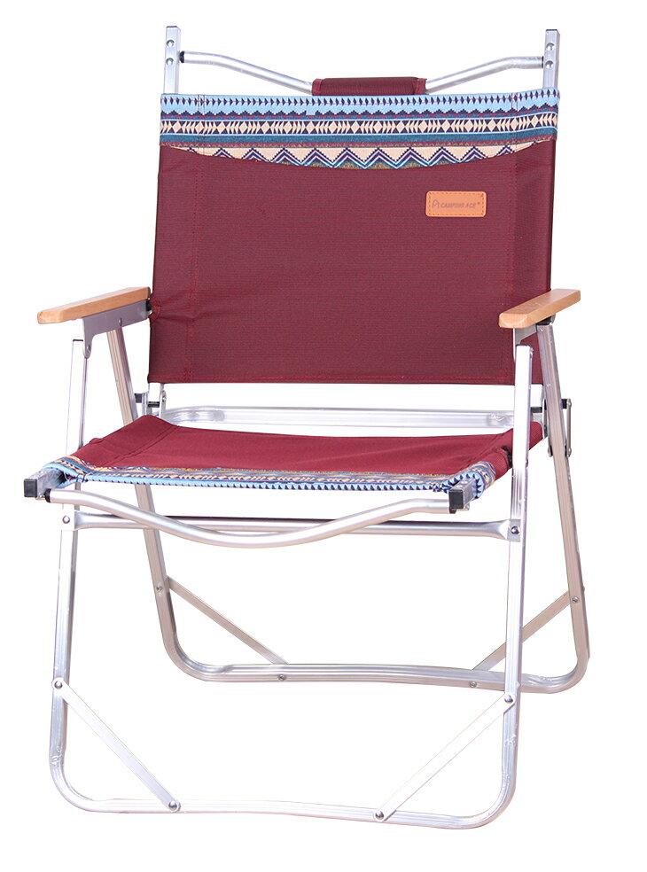 野樂鋁合金折疊椅,加長扶手54CM ARC-812 野樂 Camping Ace - 限時優惠好康折扣
