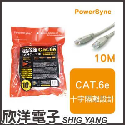※ 欣洋電子 ※ 群加科技 Cat.6e UTP超高速網路線 / 10M ( CAT6E-10 )
