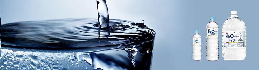 『121婦嬰用品館』統一 H2O純水 1500c.c 1