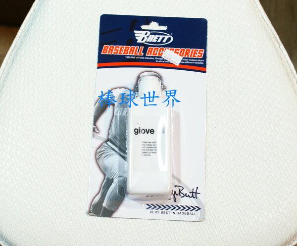 棒球世界 BRETT 手套皮革保護油(GO-04)