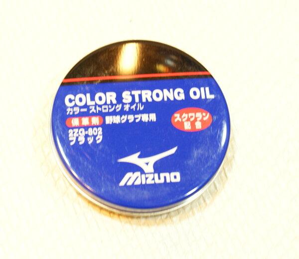 棒球世界 Mizuno美津濃 黑色補色油 特價