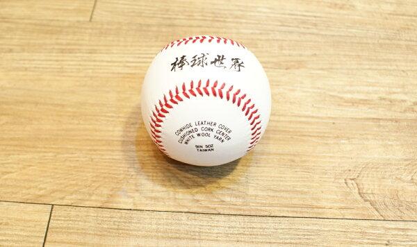 全新棒球世界白面皮牛皮棒球一打12個 特價 耐打度高