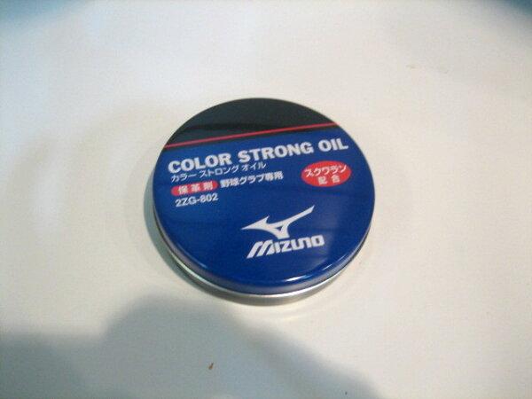 棒球世界美津濃手套補色保革油~日本製