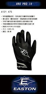 棒球世界 Easton VRS Pro IV棒壘球打擊手套掌心加厚款式 特價 不到55折 黑底