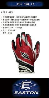 棒球世界 Easton VRS Pro IV棒壘球打擊手套掌心加厚款式 特價 不到55折 紅底