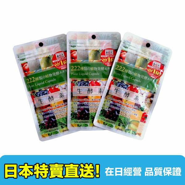 【海洋傳奇】【新到現貨3包組合直送免運】日本 GypsophilA 生酵素222 蔬果酵素濃縮膠囊 3包組合 60*3粒【日本樂天網路好評】