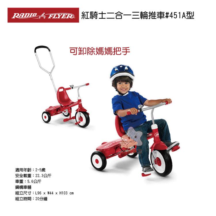 【大成婦嬰】美國 RadioFlyer 紅騎士二合一三輪推車#451A型 (一年保固) 優惠  公司貨 1