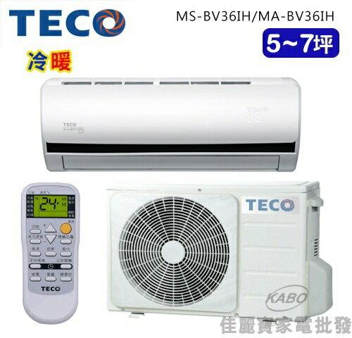 【【佳麗寶】-(TECO東元)5~7坪雅適一對一變頻冷暖空調MS-BV36IH/MA-BV36IH