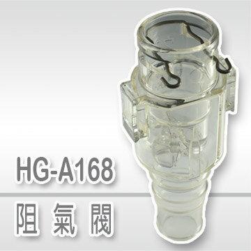 【企鵝寶寶】HG-A168阻氣閥(台製)**本售價為單顆價格**