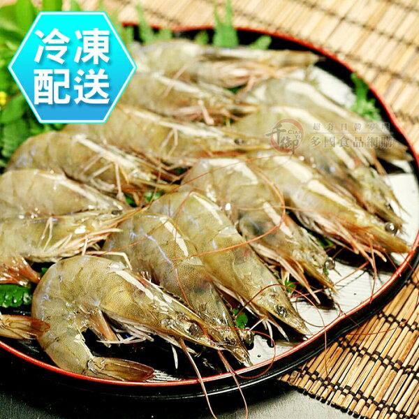 活凍白蝦(50/60)250g/盒 冷凍配送[CO00448] 千御國際