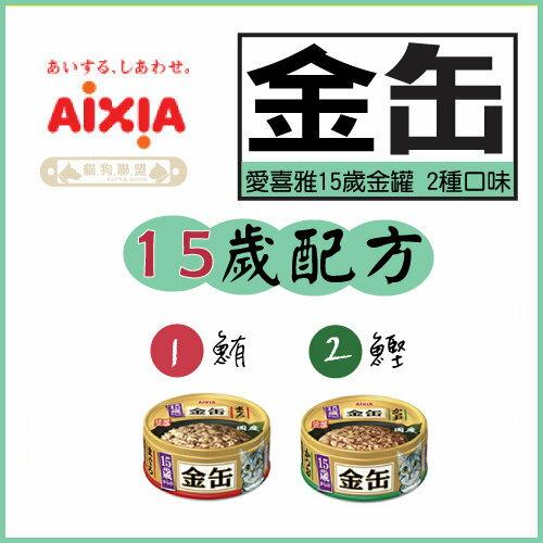 +貓狗樂園+ AIXIA愛喜雅【金罐十五歲。兩種口味。70g】1105元*一箱24罐賣場 - 限時優惠好康折扣