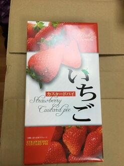 日本*若尾草莓蛋黃派 144g
