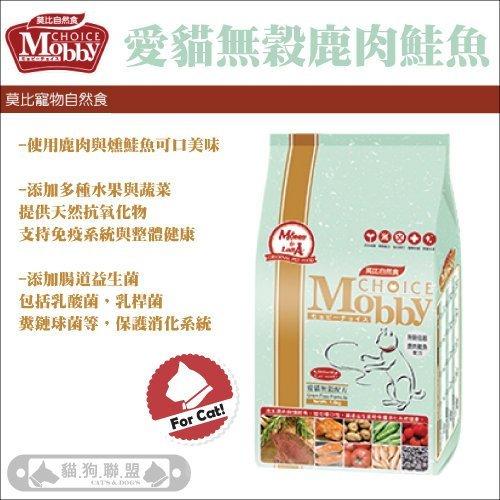 +貓狗樂園+ Mobby莫比【寵物自然食。愛貓無穀。鹿肉鮭魚。1.5kg】440元