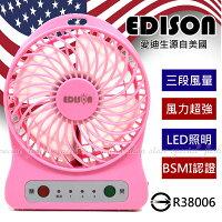夏日涼一夏推薦EDISON三段可調USB風扇 迷你電扇 大風量 BSMI認證鋰電池 高強效馬達 耐用 附掛繩【DI302】◎123便利屋◎