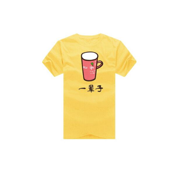 ◆快速出貨◆真愛一輩子配對馬克杯.獨家配對情侶裝.客製化.T恤.班服.最佳情侶裝.獨家款.純棉短T.MIT台灣製.班服【YC281】可單買.艾咪E舖 2
