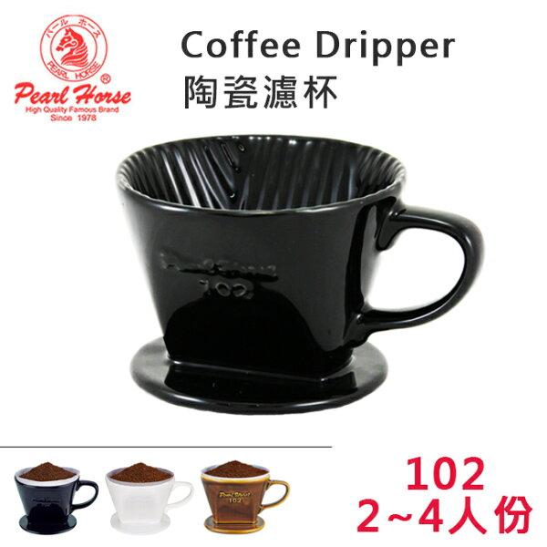 寶馬牌PEARL HORSE陶瓷咖啡濾杯102黑/咖啡/白2~4人份/滴漏咖啡濾杯 手沖咖啡器具濾器 送禮