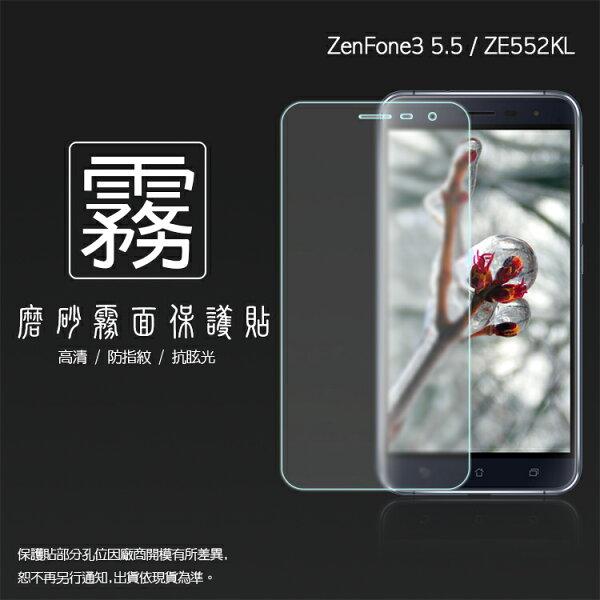 霧面螢幕保護貼 ASUS ZenFone 3 ZE552KL 5.5吋 保護貼