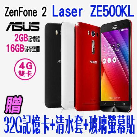 ASUS ZenFone 2 Laser ZE500KL 2G/16G 贈32G記憶卡+清水套+螢幕貼 四核心 智慧型手機