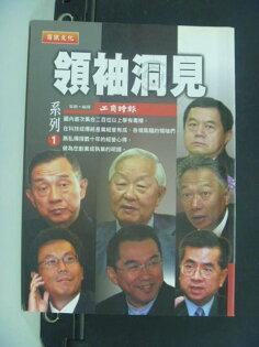 【書寶二手書T9/財經企管_MKB】領袖洞見系列1_工商時報策