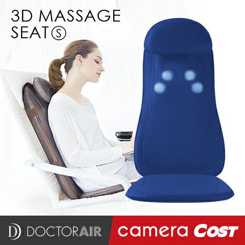 ★日本必買電器!★【DOCTOR AIR】3D按摩椅墊S MS-001 立體3D按摩球 加熱 指壓 震動 按摩 舒緩 公司貨 保固一年 2