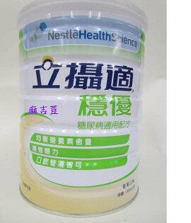 雀巢立攝適穩優糖尿病配方(粉狀)香草口味800g GI值僅22每份多了3.7g纖維 似亞培葡勝鈉 效期每月更新