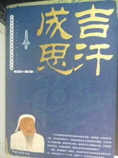 【書寶二手書T6/財經企管_YDE】成吉思汗-?蒙古帝國的征服神話_夏於全_簡體書