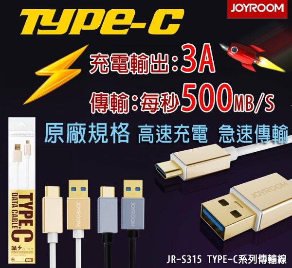 3A JOYROOM Type-C/TypeC 充電傳輸線 電源線 數據線 手機 平板 筆電/OnePlus 2/小米4C/聯想神奇工廠 ZUK Z1/HTC M10/E6853/LG G5/MacBook N1 Nexus6P/5X/NOTE7