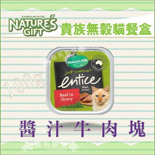 +貓狗樂園+ Natures Gift【貴族無穀貓餐盒。醬汁牛肉塊。100g】40元*單罐賣場