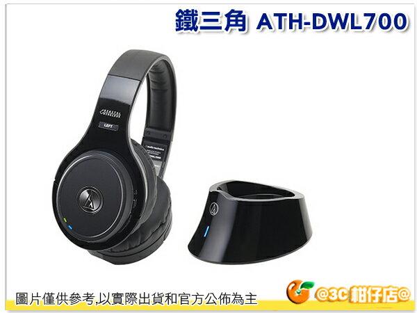 鐵三角 ATH-DWL700 數位無線耳機系統 公司貨保固一年