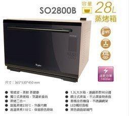 惠而浦28公升下拉門式 旋風蒸烤 噴注式蒸氣蒸烤箱 SO2800B