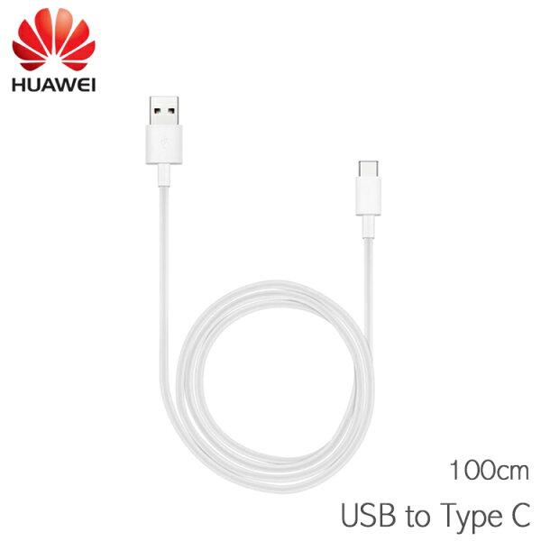 華為 HUAWEI 原廠 USB TO Type C 傳輸線/充電線/華為 P9/P9 plus/HTC 10/Nokia N1/小米5/Samsung Galaxy Note 7/ASUS ZenFone3 ZE552KL/ZE520KL/Deluxe ZS570KL/Ultra ZU680KL/ZenPad S Z580CA/ZenPad 3S Z500M