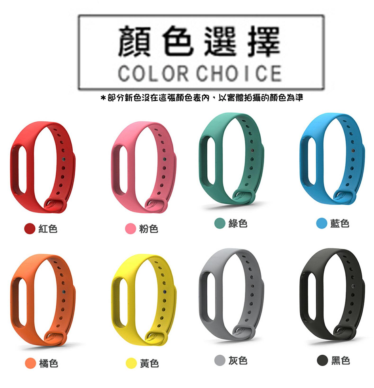 [現貨]小米手環 2代 錶帶【單錶帶】 1