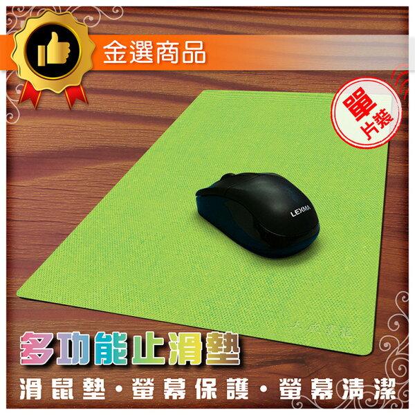 大威寶龍【多功能止滑墊】玩家款 20x35cm/超薄滑鼠墊防滑墊-布面適羅技電競光學滑鼠-可擦拭保護筆電蘋果MAC電腦螢幕