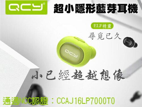 【風雅小舖】NCC認證通過 QCY正品Q26超小迷你隱形無線藍芽耳機  (贈原廠專用保護袋) 藍牙耳機 正式台灣授權