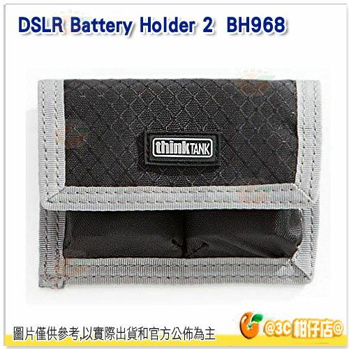 Thinktank 坦克 DSLR Battery Holder 2 電池收納包 彩宣 貨