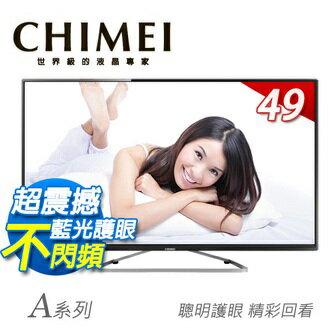 CHIMEI 奇美 49吋 LED液晶顯示器 TL-49A100 ★獨家護眼模式、無段式藍光調節 ★含TB-A110視訊盒