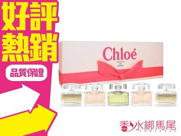 ◐香水綁馬尾◐ Chloe 玫瑰 香水 迷你 小香水 禮盒(5ml*5入)