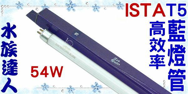 【水族達人】【T5燈管】伊士達ISTA《T5高效率藍燈管(海水藍燈管).54W T5-826》超明亮!