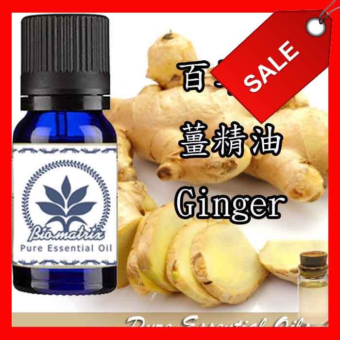 百翠氏薑精油Ginger Oil 純精油擴香spa芳療按摩薰香 皂蠟燭唇膏調香水10ML