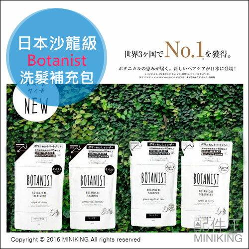 【配件王】  日本製 Botanist 補充包 洗髮 洗髮精 潤髮 90%以上天然植物成份 保濕 柔順 無矽靈