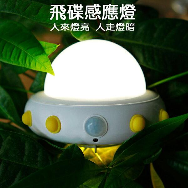 飛碟感應小夜燈 人體感應LED照明燈人體感應USB充電燈床頭燈檯燈露營燈造型燈