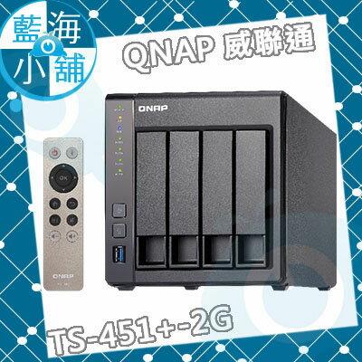 QNAP 威聯通 TS-451+-2G 4Bay NAS 網路儲存伺服器★附遙控器★