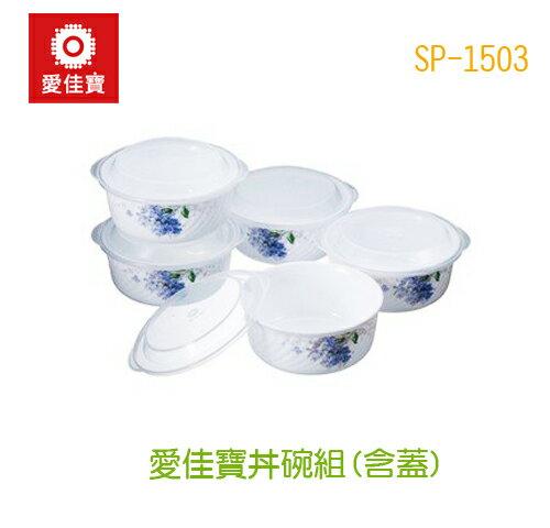 【佳麗寶】-(愛佳寶) 丼碗組(含蓋)【SP-1503】
