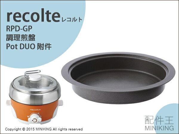 【配件王】日本代購 Recolte Pot DUO 麗克特 單人小火鍋 RPD-GP 調理煎盤 配件