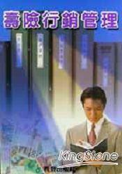 《壽險行銷管理新版》ISBN:9578808054│雅登出版社│郭文德│些微破損