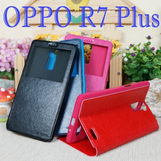 【冰河時代】 歐珀 OPPO R7 Plus 6吋視窗側掀皮套/側翻保護套/側開皮套/軟殼/支架斜立展示/手拿包
