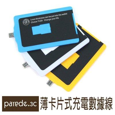 【Parade.3C派瑞德】卡片式傳輸線 自帶收納充電線 方便攜帶 不易變形 A9 G5 R9 M10 安卓系統通用 出清不挑色