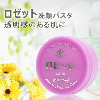 【ROSETTE】溫泉卸粧按摩洗顏霜