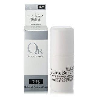 【白金級QB零體味】24小時持久體香棒20g