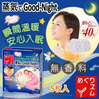 【花王】Good-Night肩頸專用無香蒸氣式熱敷貼(5枚)
